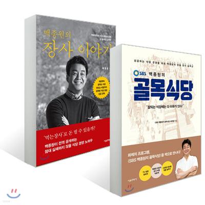 백종원의 장사 이야기 + SBS 백종원의 골목식당