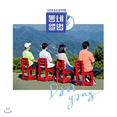 동네앨범 단양 (TV조선) OST