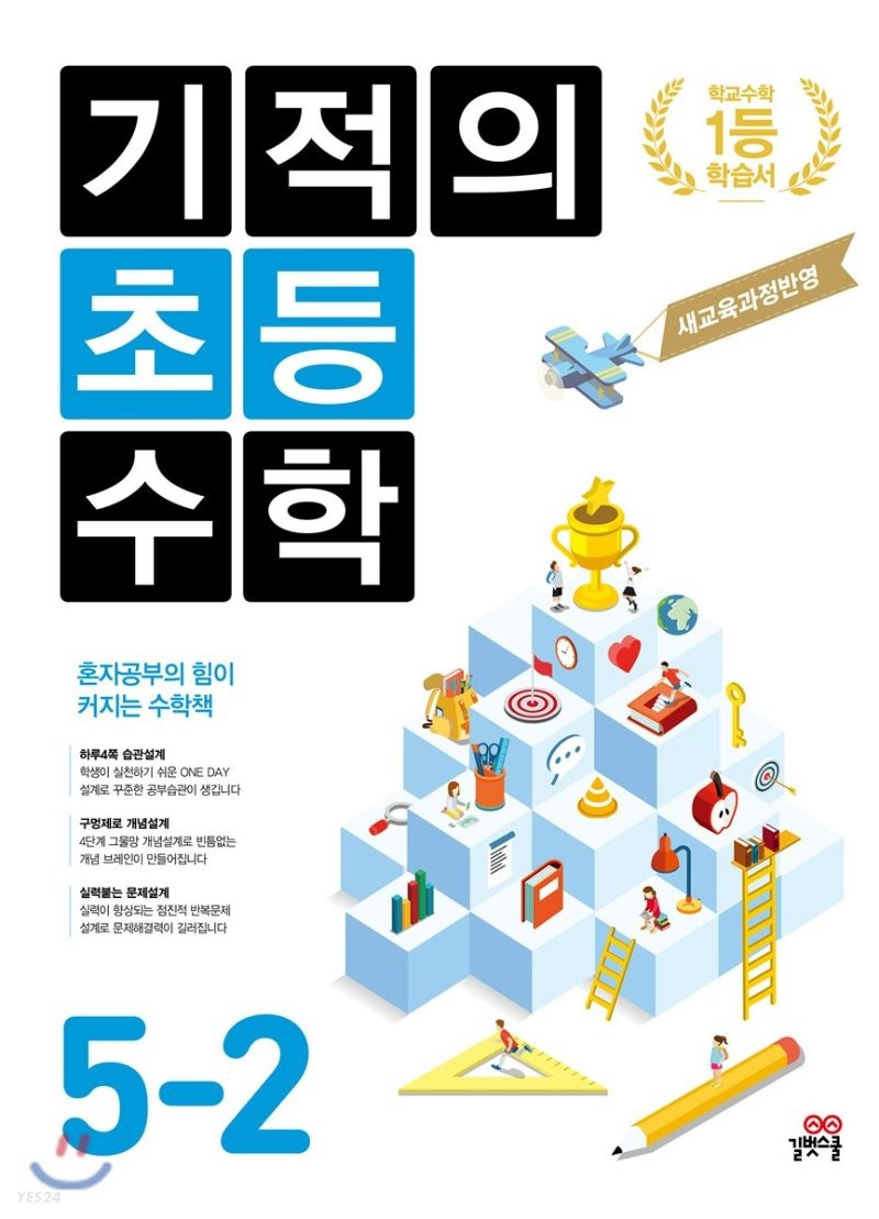 [ePub3.0]기적의 초등수학 5학년 2학기 (2019개정)