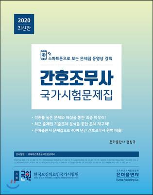 2020 간호조무사 국가시험문제집