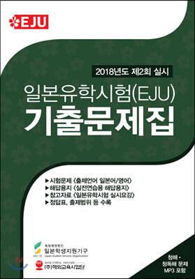 2018년도 제2회 실시 일본유학시험(EJU) 기출문제집