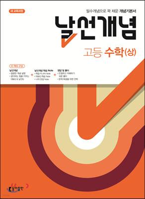 날선개념 고등 수학(상) (2021년용)