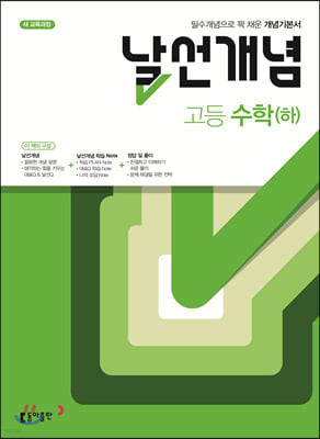 날선개념 고등 수학(하) (2021년용)