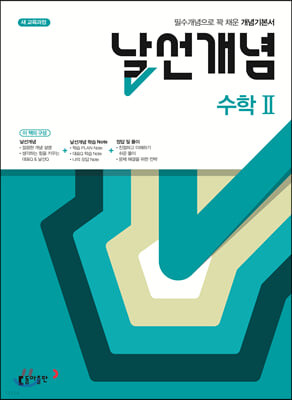 날선개념 고등 수학 2 (2021년용)