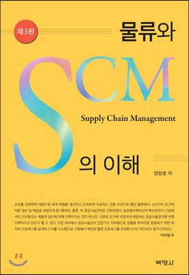 물류와 SCM의 이해