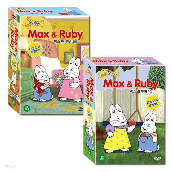 뉴 맥스 앤 루비 Max and Ruby 3+4집 14종세트