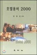 호텔용어 2000