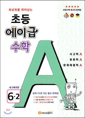 에이급 초등수학 6-2 (2019년)