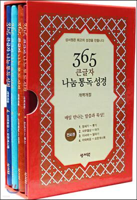 365 큰글자 나눔 통독 성경(개역개정/중 사이즈/4권분책)