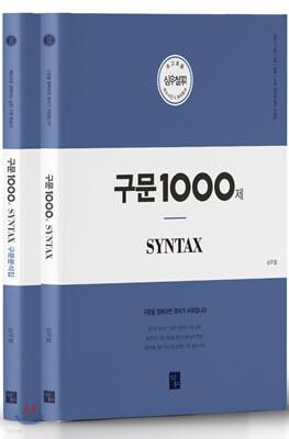 2020 심우철 구문 1000제