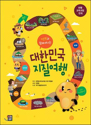 대한민국 지질여행