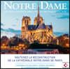 노트르담 성당 녹음 특별선집 (Notre-Dame - Les plus grands airs de la musique sacree) [2LP]