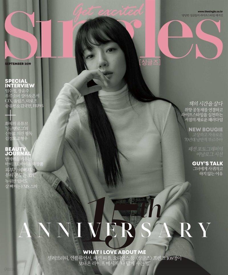 싱글즈 2019년 9월호 (월간)