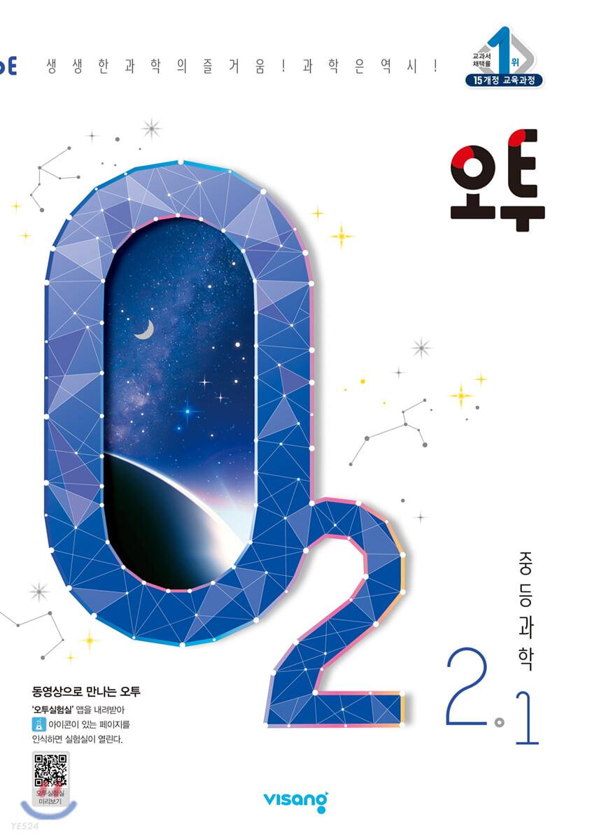 오투 중등과학 2-1 (2020년)