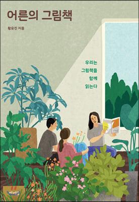 어른의 그림책