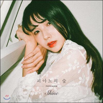 피아노의 숲 - 정규 1집 Shine