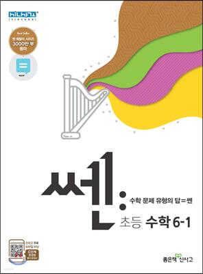 신사고 SSEN 쎈 수학 초등 6-1 (2020년)