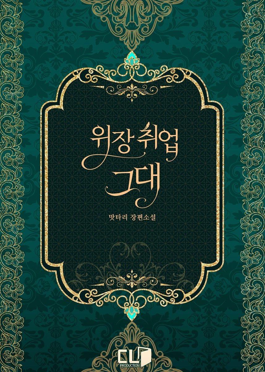 [세트] 위장 취업 그대 (총2권/완결)