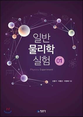 일반물리학실험 01