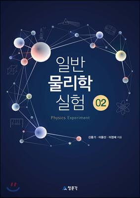 일반물리학실험 02