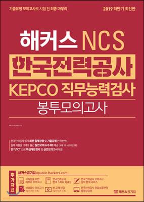 해커스 NCS 한국전력공사 KEPCO 직무능력검사 봉투모의고사