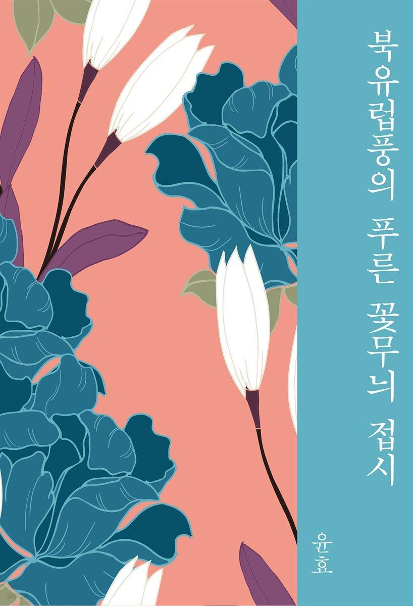 북유럽풍의 푸른 꽃무늬 접시