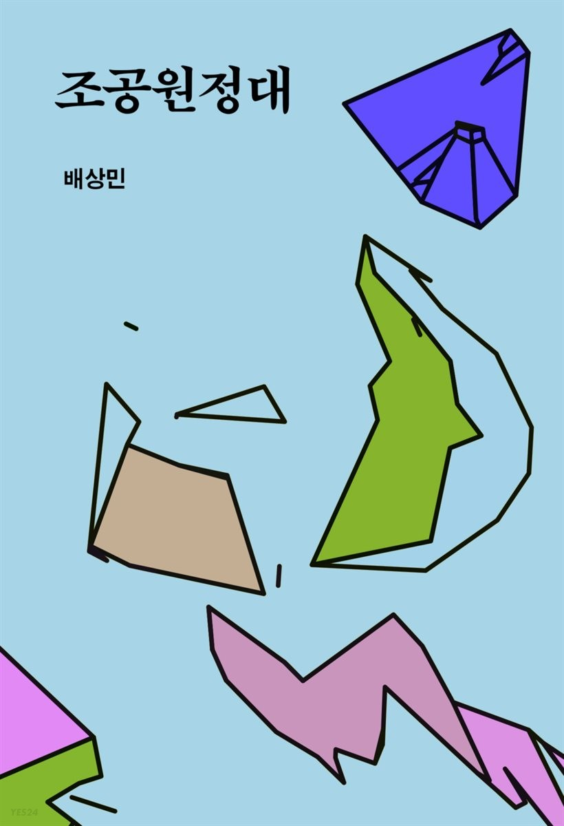 조공원정대