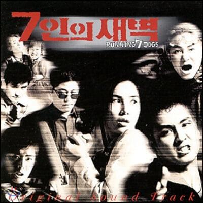 7인의 새벽 영화음악 OST