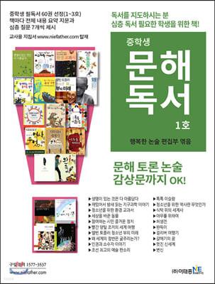 중학생 문해독서 1호