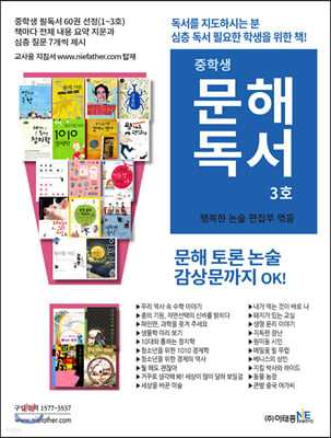 중학생 문해독서 3호