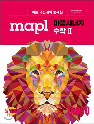 MAPL 마플 시너지 수학 2 (2021년용)