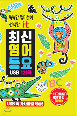 [USB] 똑똑한 엄마들이 선택한 it 최신영어동요 121곡