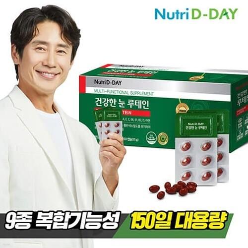 뉴트리디데이 건강한 눈 루테인 150캡슐 1박스 (5개월분)
