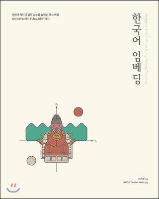 한국어 임베딩