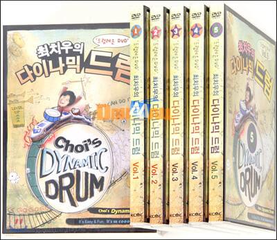최치우 - 다이나믹 드럼 (드럼레슨 DVD)