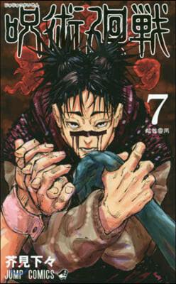 呪術廻戰 7