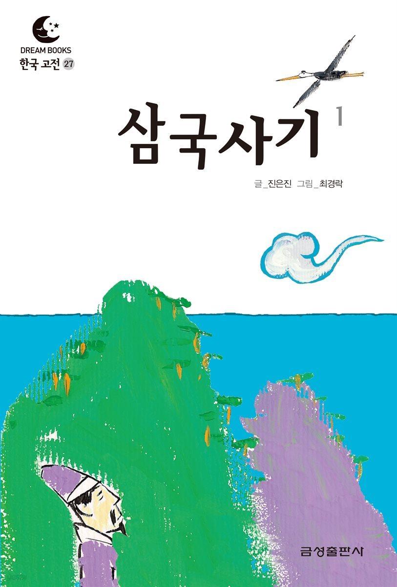 드림북스 한국 고전 27. 삼국사기①