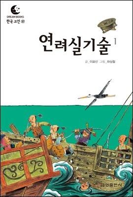 드림북스 한국 고전 37. 연려실기술①