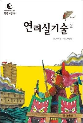 드림북스 한국 고전 38. 연려실기술②