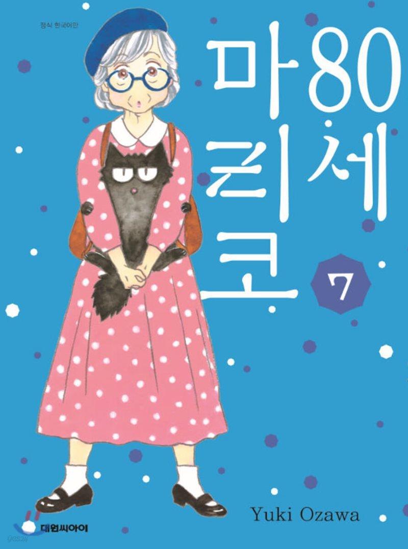 80세 마리코 7