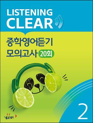리스닝 클리어(LISTENING CLEAR) 중학영어듣기 모의고사 20회 Level 2