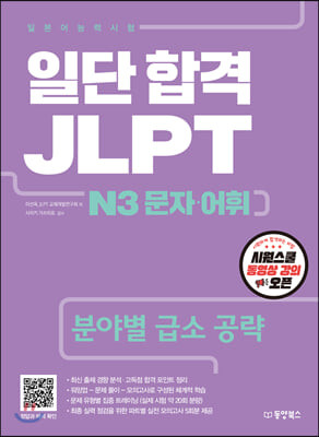 일단 합격 JLPT 일본어능력시험 N3 문자·어휘