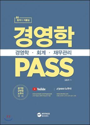 경영학 PASS 경영학·회계·재무관리