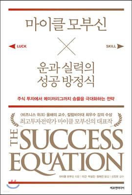 마이클 모부신 운과 실력의 성공 방정식