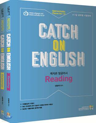 2020 합격예감 Catch on English