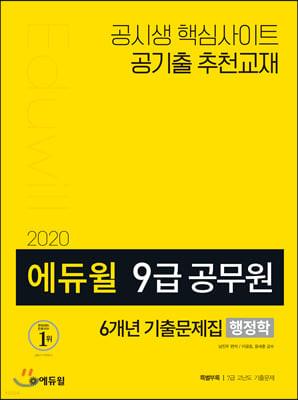 2020 에듀윌 9급 공무원 6개년 기출문제집 행정학