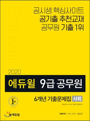 2020 에듀윌 9급 공무원 6개년 기출문제집 사회