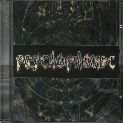 싸이코포닉 (Psychophonic) - 1집 사(死)