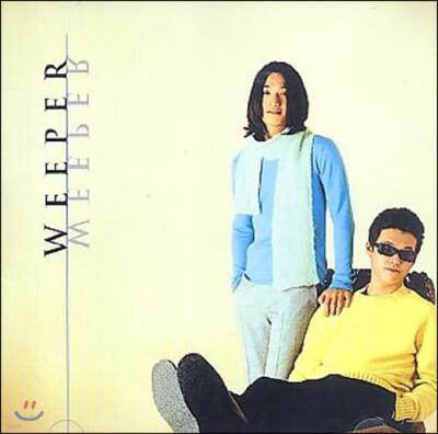 위퍼 (Weeper) - Weeper Vol.1
