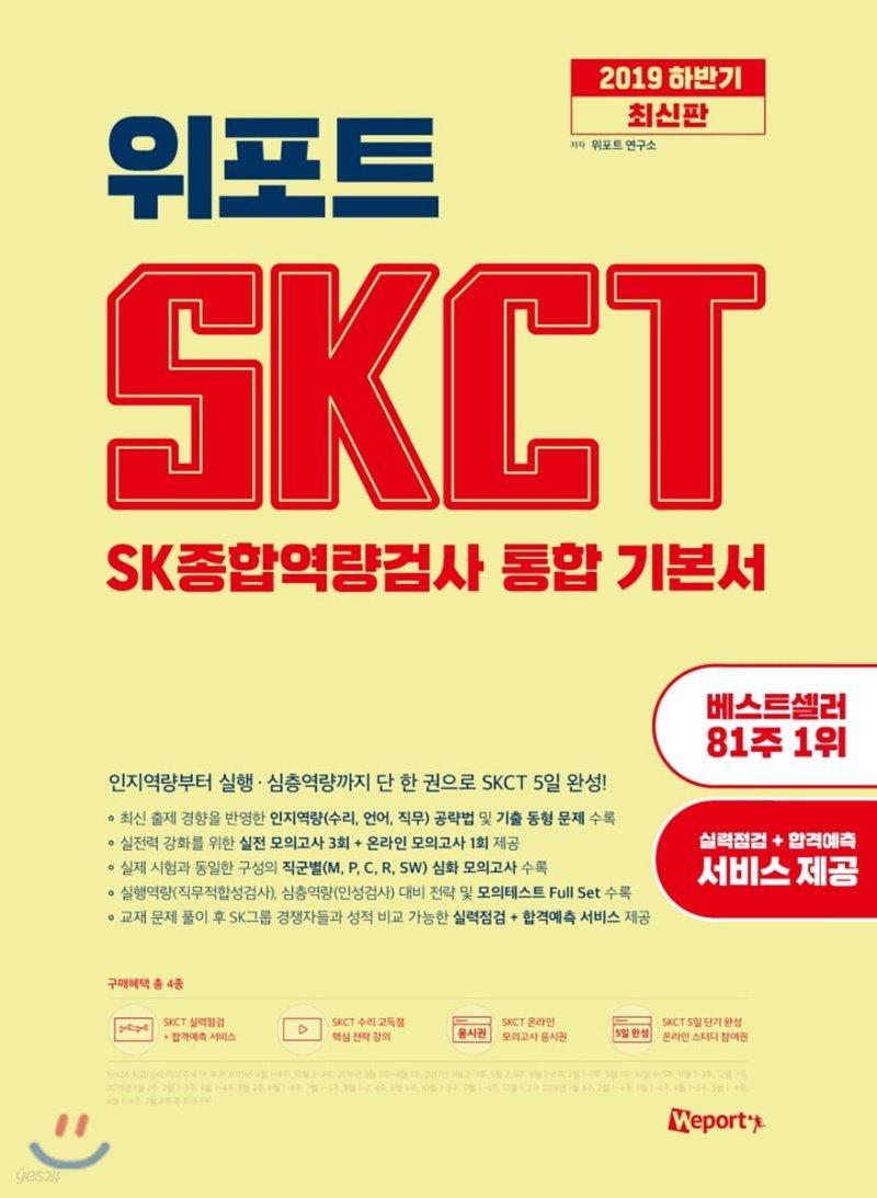 2019 하반기 최신판 위포트 SKCT SK종합역량검사 통합 기본서
